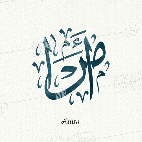 Amra Thuluth Arabic Design Amra Arabic Calligraphy Calligraphy Design Calligraphy Styles Calligraphy
