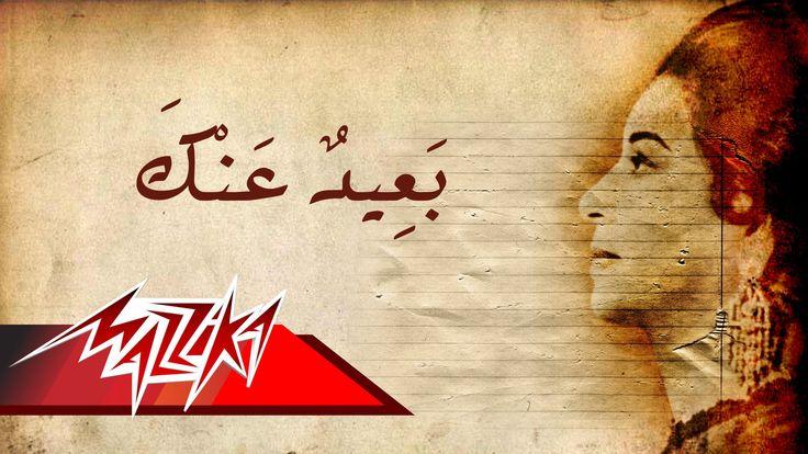 Ba'eed Anak - Umm Kulthum بعيد عنك - ام كلثوم
