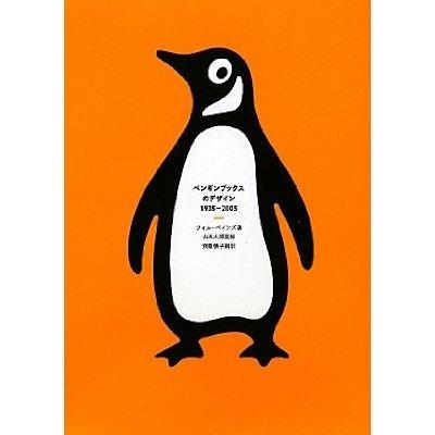 ペンギンブックスのデザイン 1935-2005 (P‐Vine BOOKs): フィル・ベインズ, 山本太郎(アドビ・システムズ), 齋藤慎子
