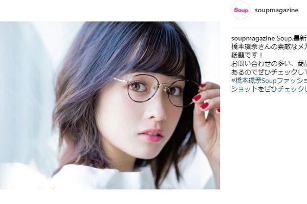 もはや美少女でなく美女? おしゃれ眼鏡の橋本環奈が色っぽい – しらべぇ | 気になるアレを大調査ニュース!