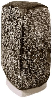 An inscribed basalt block describing the  restoration of Babylon in 670 BC. By the  Assyrian king Esarhaddon (681-669 BC).