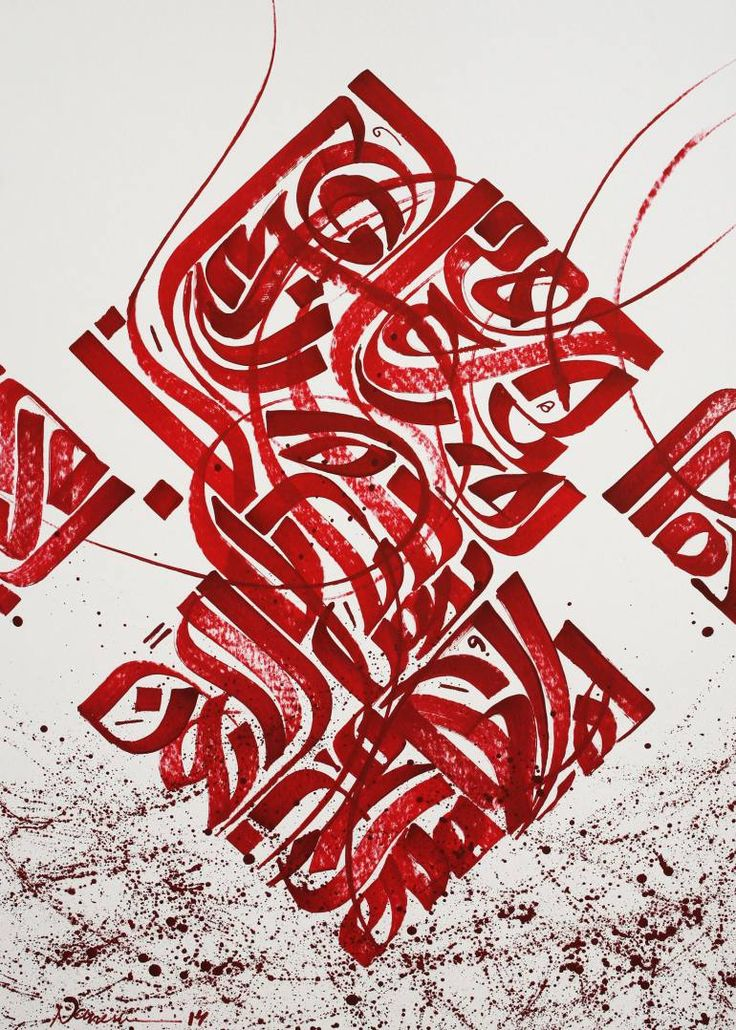Contemporary and free-style calligraphy art piece, based on the patterns found in the Islamic/Persian/Arabic architecture and carpets.