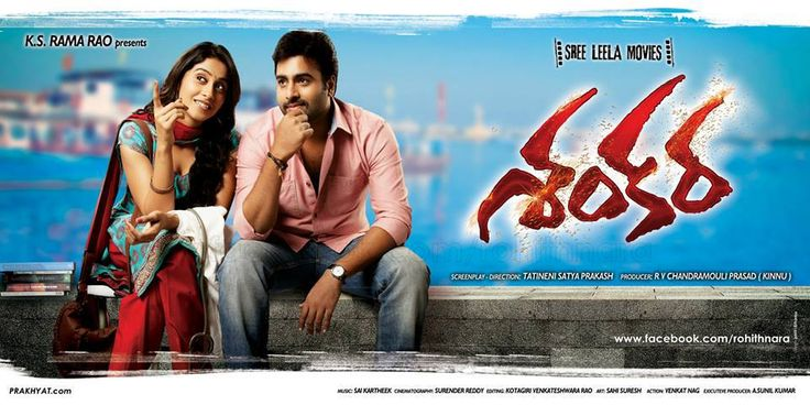 Shankara movie starring Nara Rohit, Regina Cassandra and directed by Tatineni Satya Prakash got released today along with films ISM, Nandini Nursing Home