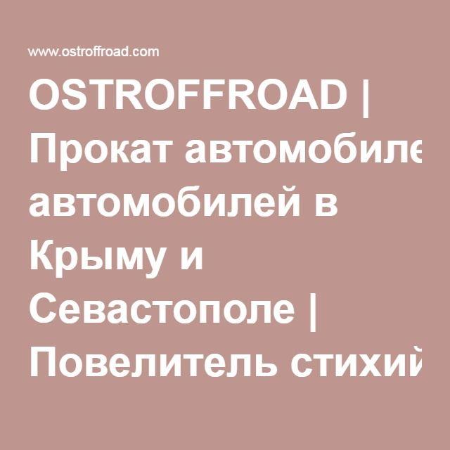OSTROFFROAD | Прокат автомобилей в Крыму и Севастополе | Повелитель стихий