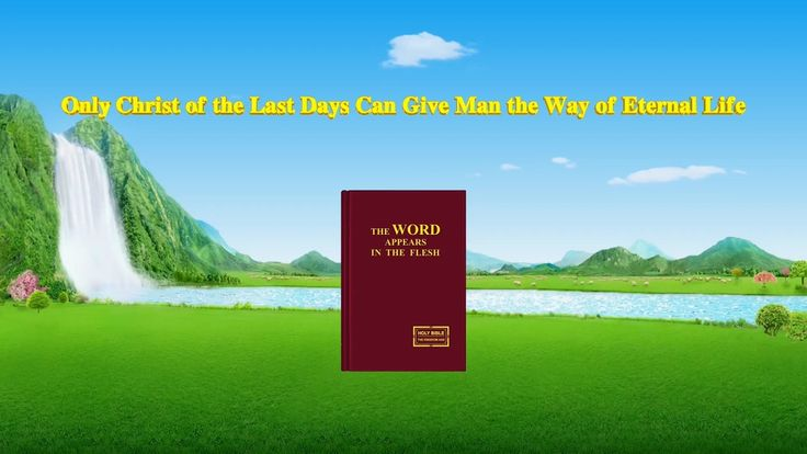 """Almighty God's Word """"Only Christ of the Last Days Can Give Man the Way o..."""