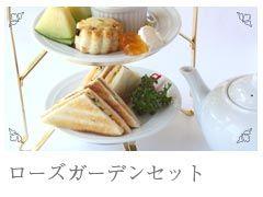 横浜山手「ローズガーデン えの木てい」