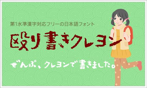 殴り書きクレヨン http://font.sumomo.ne.jp/font_2.html