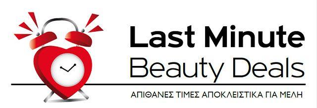 Προσφορές: Last Minute Beauty Deals   Προσφορές: Last Minute Beauty Deals  Τρελές προσφορές της τελευταίας στιγμής μέχρι αύριο Κυριακή 10/7/2016 ώρα 2330ώρα ή μέχρι εξαντλήσεως των αποθεμάτων αποκλειστικά για τα μέλη της ομάδας μας (αν δεν ανήκετε στην ομάδα μας συμπληρώνοντας τη φόρμα παραγγελίας παρακάτω θα σας κάνουμε αυτόματαΔΩΡΕΑΝ) και με παραγγελίες από3500 και πάνω σας κάνουμε ΔΩΡΟτα έξοδα αποστολής! Μπορείτε να παραλάβετεΔΩΡΕΑΝαπό το κατάστημα ACS της περιοχής σας ή από τα κεντρικά…