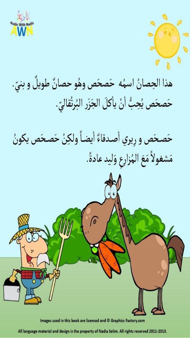 Riri the cow - Arabic Story - Learn Arabic - arabicwithnadia.com - Na…