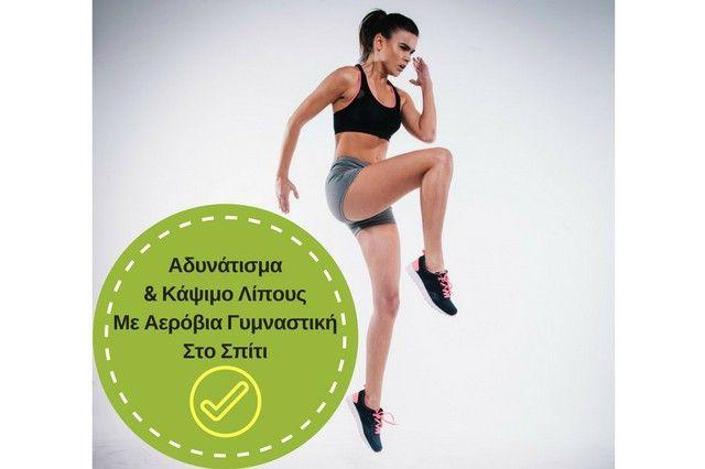 Αδυνάτισμα & Κάψιμο Λίπους Με Αερόβια Γυμναστική Στο Σπίτι. Τι είναι στην πραγματικότητα αυτή η γυμναστική; Πως μπορεί να βοηθήσει το σώμα μας να γυμναστεί σωστά και πόσα επιπλέον οφέλη προσθέτει στην σωστή λειτουργία του εγκεφάλου μας; Ποιές είναι οι ασκήσεις που ανήκουν στην αερόβια γυμναστική; Πως μπορούμε να κάψουμε λίπος και να χάσουμε περιττά κιλά κάνοντας ασκήσεις αεροβικής;