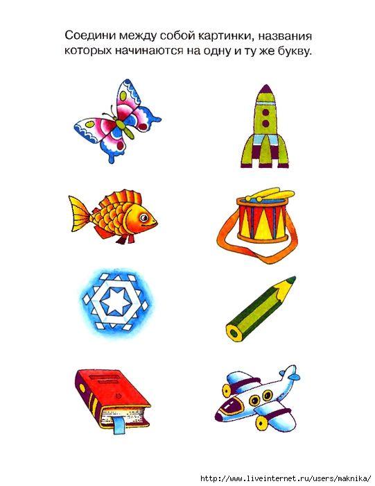 """Умные книжки """"Учимся грамоте"""". Для детей от 3 до 4 лет.. Обсуждение на LiveInternet - Российский Сервис Онлайн-Дневников"""