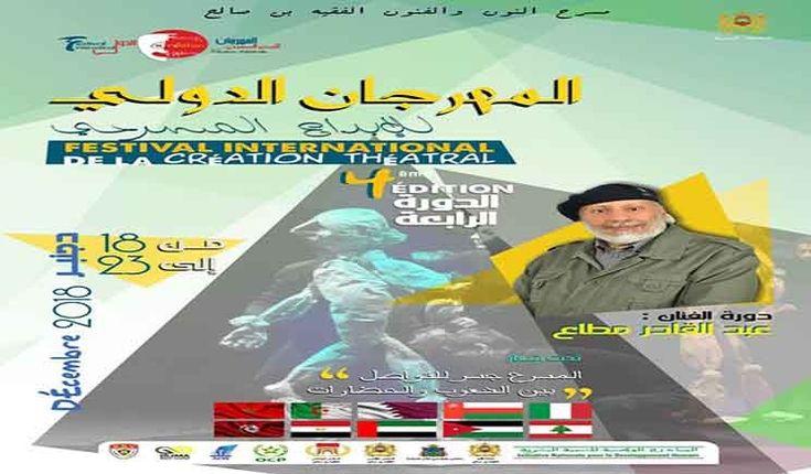 ثمانية عروض بالمهرجان الدولي للإبداع المسرحي بالفقيه بن صالح Movie Posters Poster Movies