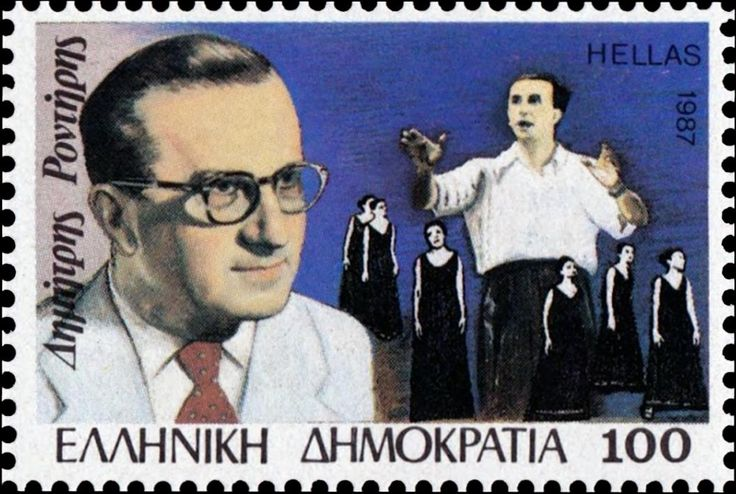 Δημητρης Ροντηρης , 1987