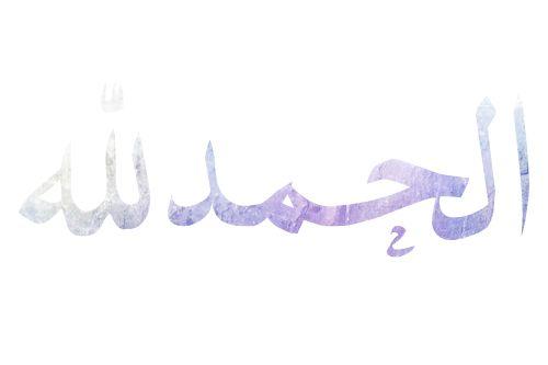 Alhamdulillah (Animated Typography)