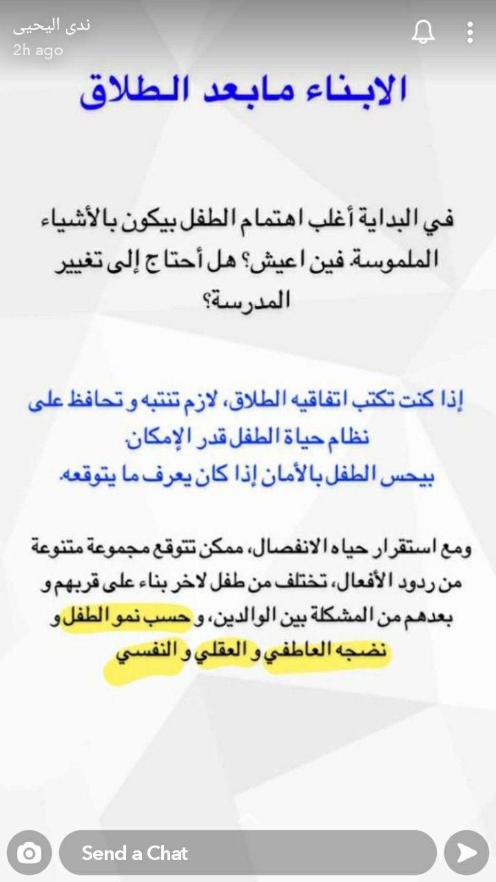 Pin By Samia On ندى اليحيى Ios Messenger