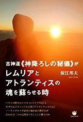 RAPT |   RAPT×読者対談〈第82弾〉カタカムナこそルシファー信仰の源流である。