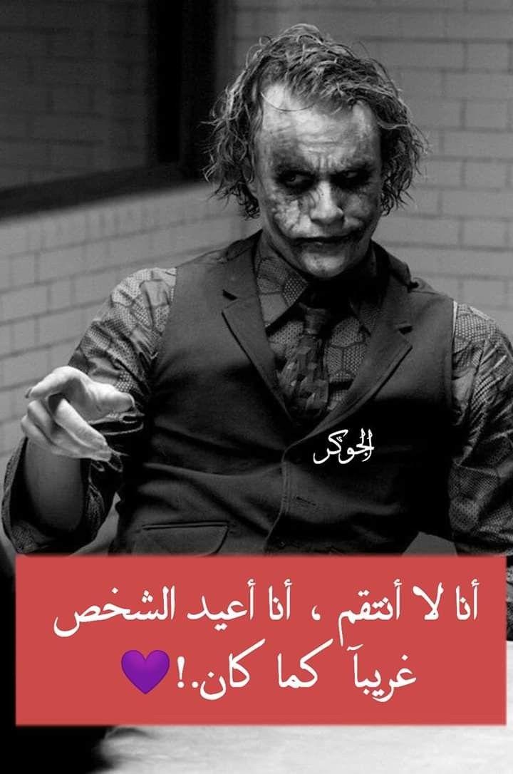 صور مكتوب عليها حكم الجوكر Joker Quotes Joker Cool Words