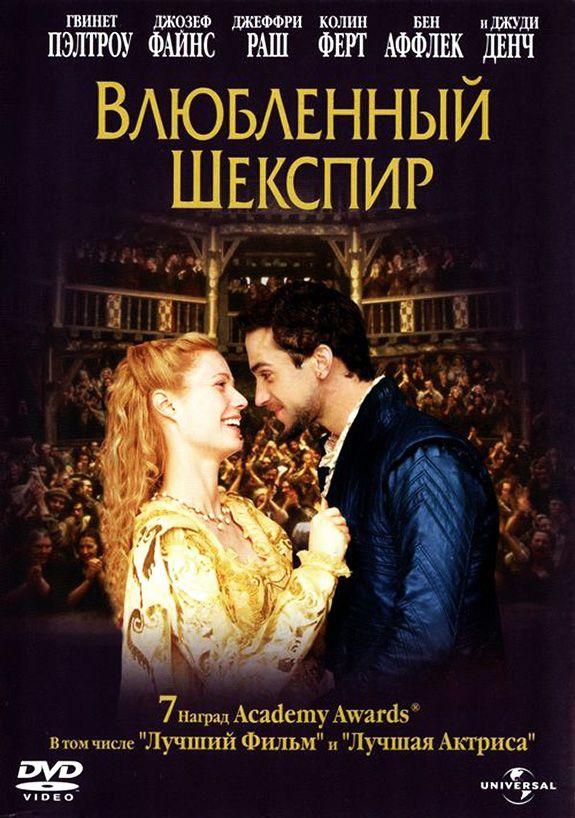 Влюбленный Шекспир (Shakespeare in Love)