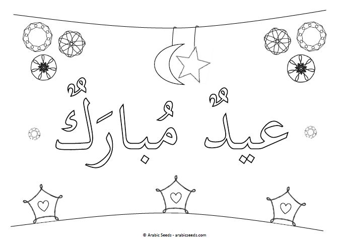 39 best Free Arabic Printables for Kids images on