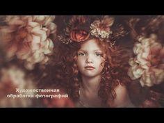 (23) Уроки фотошоп Художественная обработка фотографий Эксперименты - YouTube