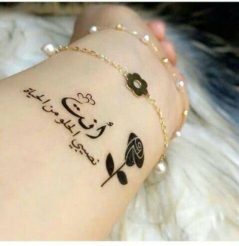 خلفيات رمزيات حب بنات فيسبوك حكم أقوال اقتباسات أنت نصيبي الحلو من الحياة Henna Tattoo Hand Tattoo Quotes Birthday Girl Quotes