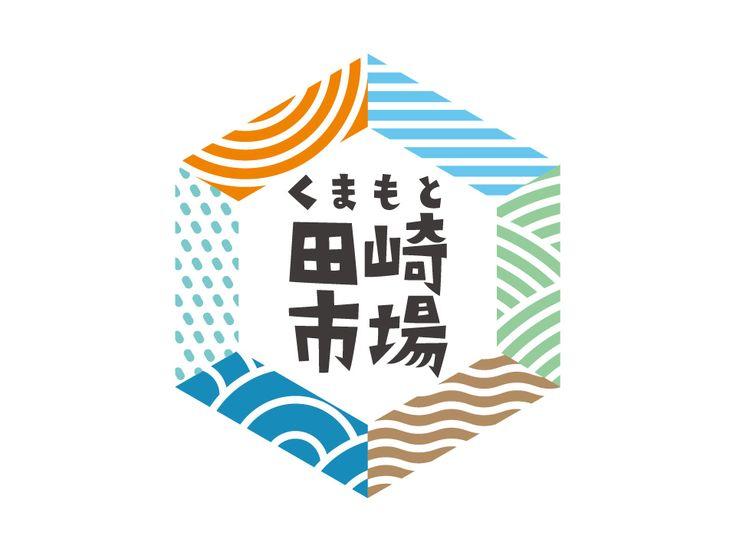 熊本田崎市場