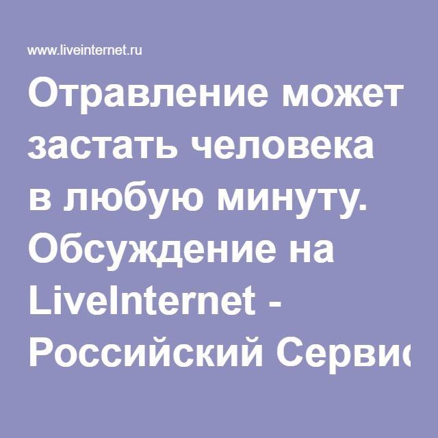 Отравление может застать человека в любую минуту. Обсуждение на LiveInternet - Российский Сервис Онлайн-Дневников