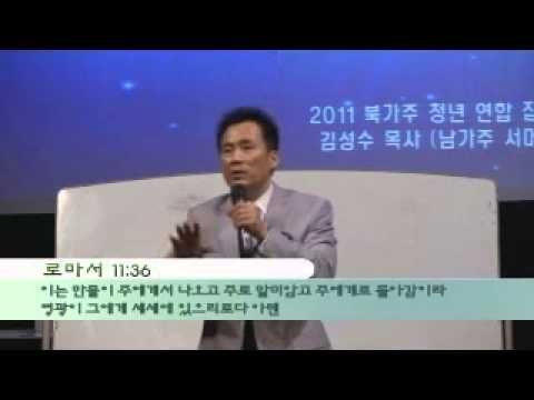 산호세 북가주 청년연합 집회 1 나를 위하여 예수를 위하여 2011 03 11 - YouTube