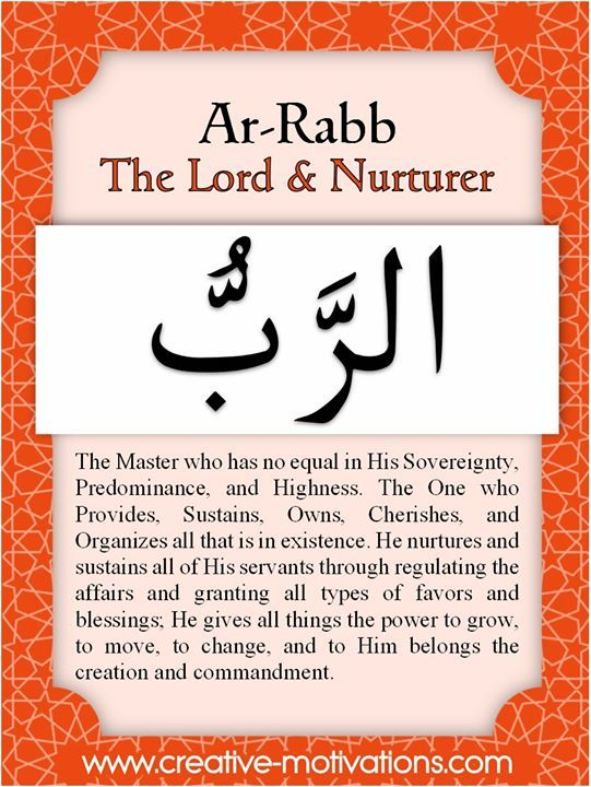 Day 36: Ar Rabb. Follow on Facebook: http://on.fb.me/O4NQE7 --or-- http://on.fb.me/1hZhhCF