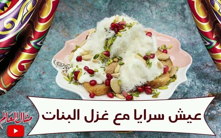 منال العالم Manal Alalem On Instagram عيش السرايا مع غزل البنات 1 2 باكيت خبز توست الحشو 4 كوب حليب كامل الدسم Dessert Recipes Recipes Food