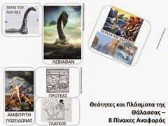 Δραστηριότητες, παιδαγωγικό και εποπτικό υλικό για το Νηπιαγωγείο: Θεότητες και Μυθικά Πλάσματα της Θάλασσας: 8 πίνακ...
