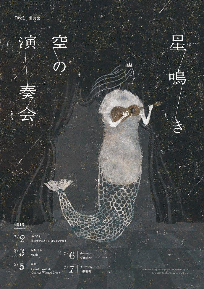 星空音樂會的插畫海報 | MyDesy 淘靈感