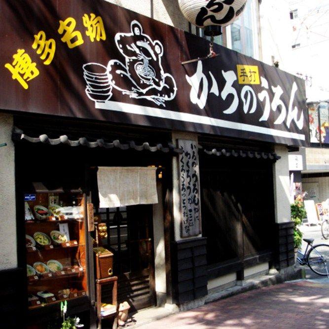 LEZATNYA BUNGA TERATAI DI KARONORON FUKUOKA | Dunia Kuliner Jepang – Bagi para pelancong yang sedang menikmati masa liburan di Fukuoka, Karonoron Fukuoka merupakan salah satu restoran yang patut Anda kunjungi. Terlebih bagi Anda wisatawan yang seringkali mengalami kesulitan berkomunikasi selama berada di Jepang karena pembendaharaan kata yang minim, sangat beruntung karena pelayan, koki, dan staf Karonoron Fukuoka sangat fasih berbahasa Inggris. Ini tentu sangat membantu dan memudahan para…