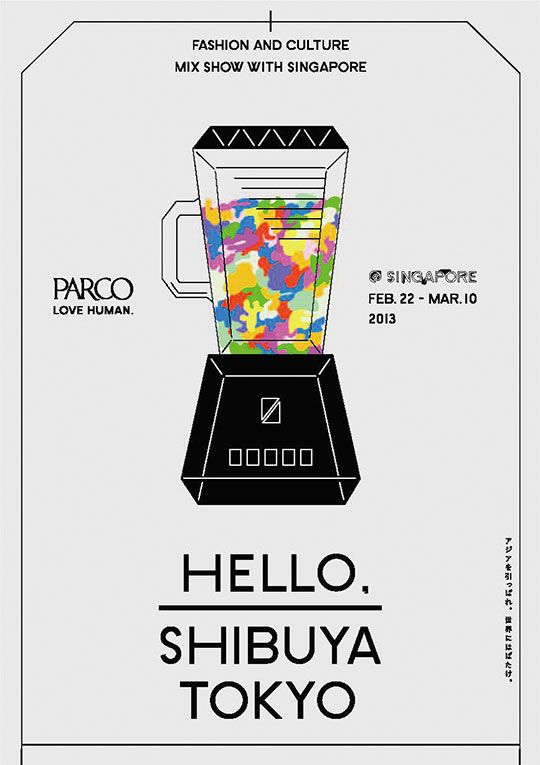 HELLO,SHIBUYA TOKYO|ACTIVITIES|SPECIAL IN YOU|パルコ