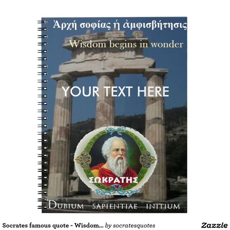 Socrates famous quote - Wisdom begins in wonder Notebooks