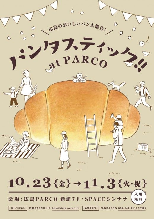 パン好きにはたまらない、パンづくしのイベント「パンタスティック!!」を初開催いたします! このイベントでは、広島近郊のおいしいパン屋さんに多数、日替わりでご出店...