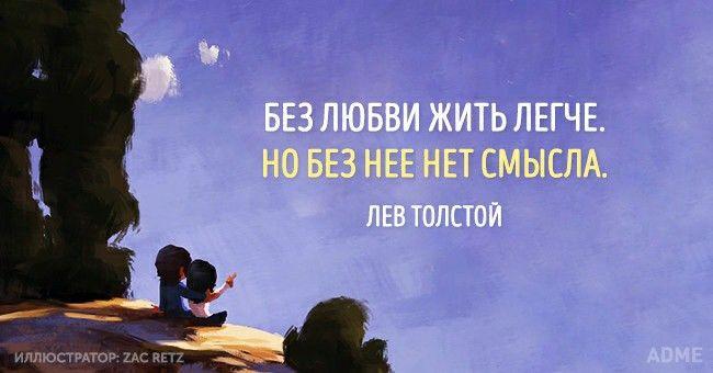 Bez Lyubvi Zhit Legche No Bez Nee Net Smysla Lev Tolstoj My Mind Quotes Mindfulness Quotes Life Quotes