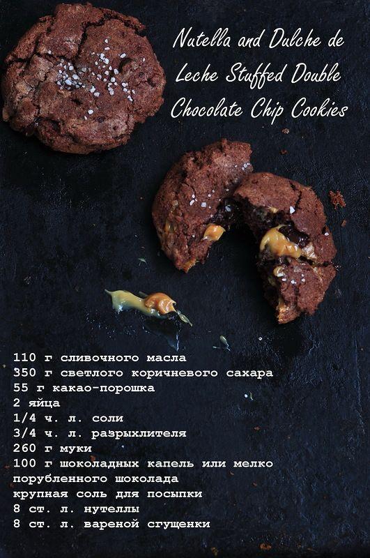 Шоколадное печенье с нутеллой, вареной сгущенкой и солью - something sweet to a cup of coffee