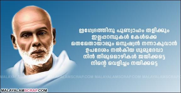 Sree Narayana Guru | Malayalam Scraps