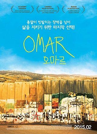 오마르 (Omar, 2013) ◆2015.02.05 개봉 ◆팔레스타인 제빵사 '오마르'는 여자친구 '나디아'를 만나기 위해 총알이 빗발치는 장벽을 수시로 넘...