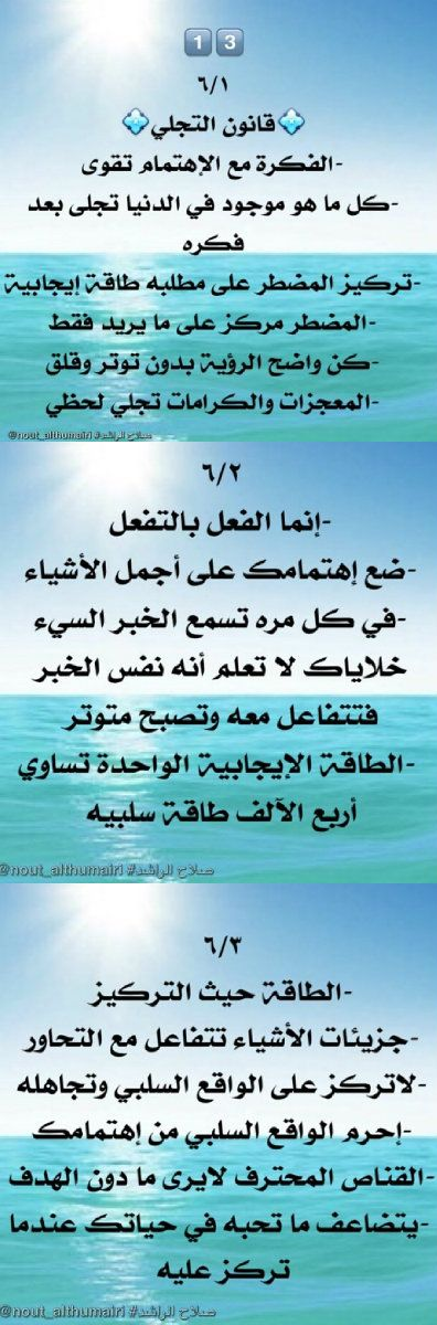 قانون الجذب صلاح الراشد pdf
