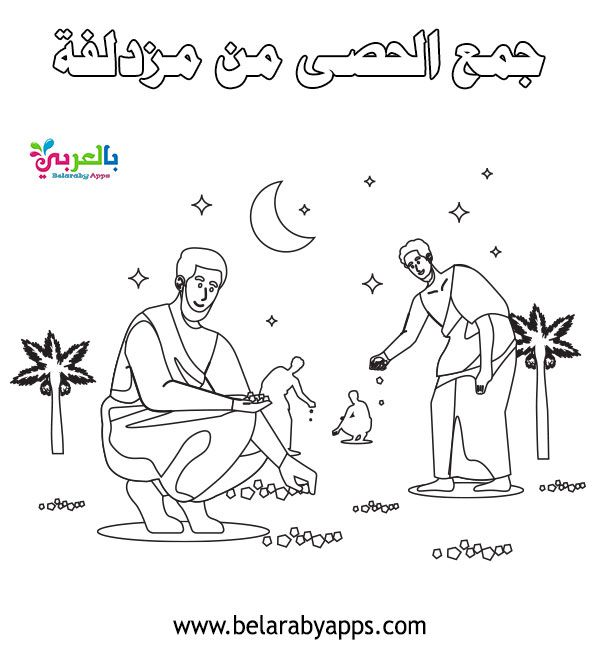 Hajj And Umrah Coloring Pages Muslim Kids Activities Belarabyapps Muslim Kids Activities Muslim Kids Islamic Kids Activities