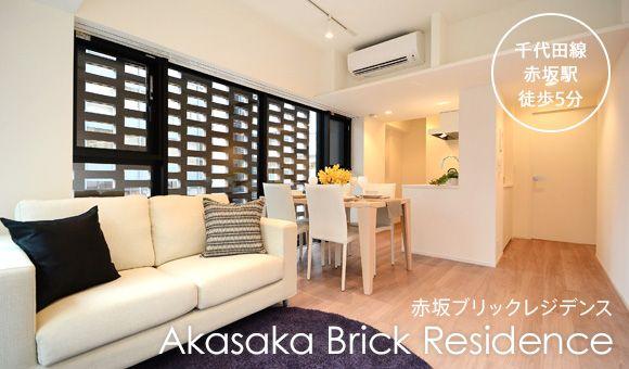 Akasaka Brick Residence 赤坂ブリックレジデンス