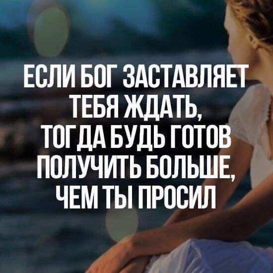 Russische Sprüche, Christliche Sprüche, Glaube, Gedanken Sprüche,  Wahrheiten, Schöne Zitate, Erfolgreich Zitate, Vergessen Sie Nicht, Massage