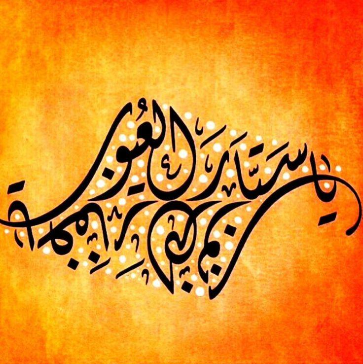 يــاستـــار العيـــــــوب (فن الخط العربي Art of Arabic Calligraphy)