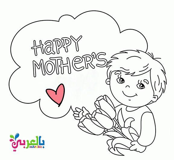 رسومات عن الام والطفل بطاقات جاهزة للطباعة رسومات للتلوين للاطفال للطباعة بطاقات مميزة Mothers Day Coloring Pages Coloring Pages Flower Coloring Pages