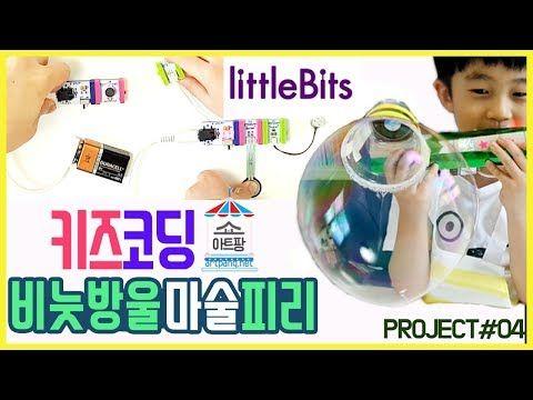 아이가 만들면서 코딩을 배워요!_키즈코딩 little bits[리틀비츠 ]재미있는 과학실험_비눗방울 마술 피리 _Easy DIY for kids Bubble recorder - YouTube