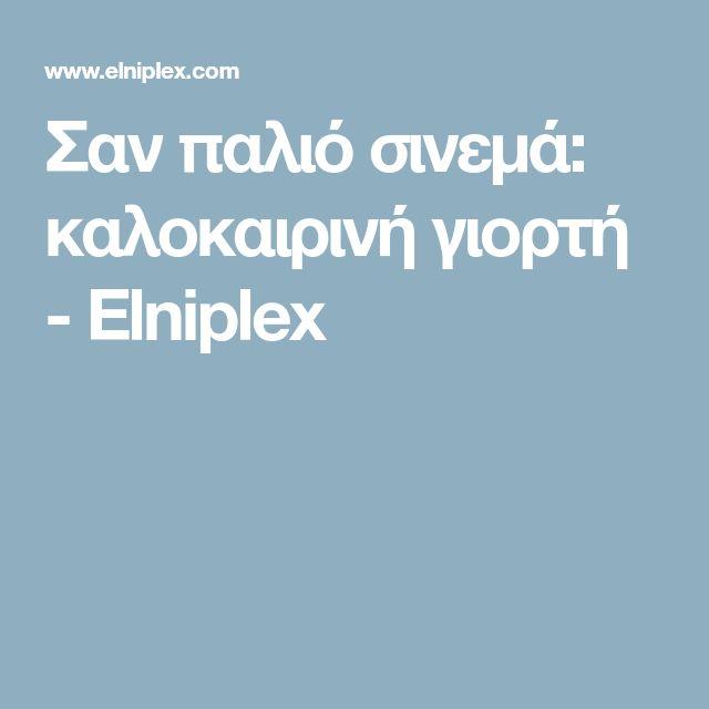 Σαν παλιό σινεμά: καλοκαιρινή γιορτή - Elniplex