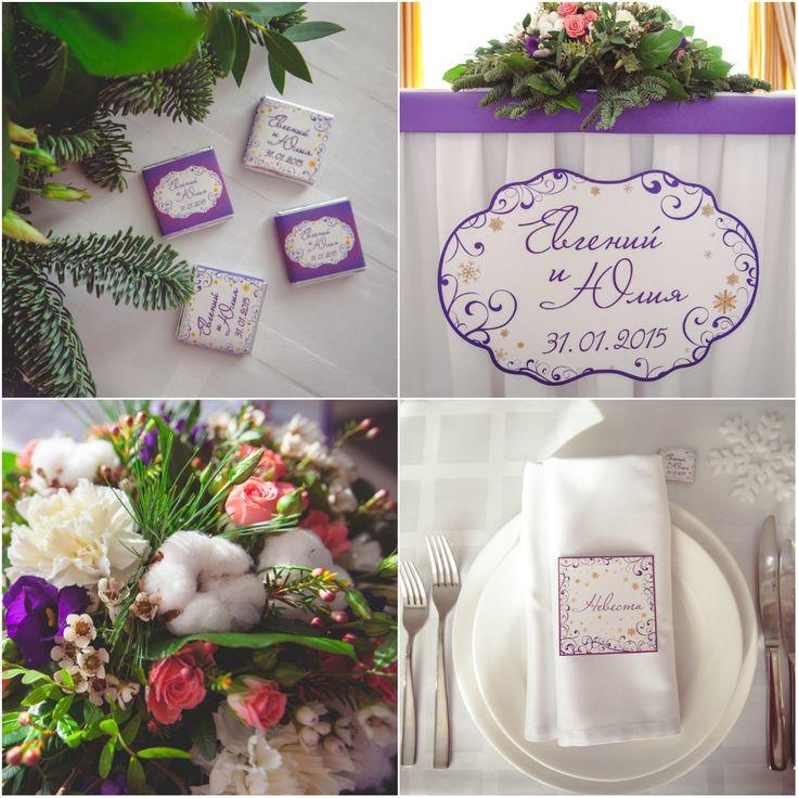 Цветовая палитра свадьбы - белый, фиолетовый,золотистый, зеленый, нежно-розовый. Полиграфия, свадебный набор, табличка с именами молодоженов выполнена в едином стиле в выбранной палитре. Т.к свадьба проходила в январе мы использовали такие зимнее элементы как пихта, снежинки и мягкий хлопок.