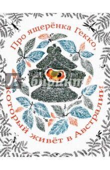 Шманкевич, Смирнов - Про ящеренка Гекко, который живет в Австралии обложка книги